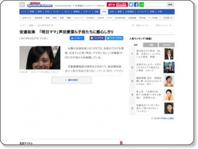http://www.sponichi.co.jp/entertainment/news/2014/02/27/kiji/K20140227007675960.html