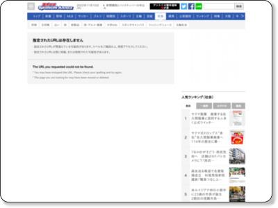 http://www.sponichi.co.jp/society/news/2014/02/19/kiji/K20140219007620850.html