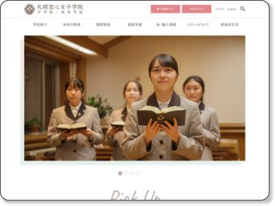 札幌聖心女子学院中学校