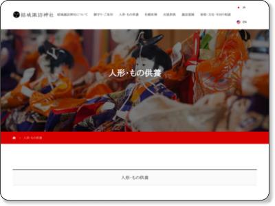http://www.suwa-jinja.jp/kuyo/