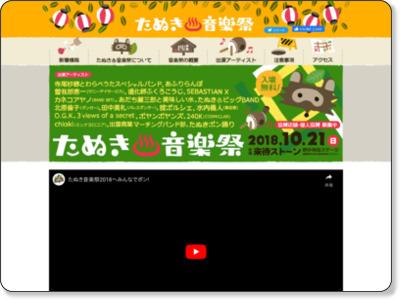 http://www.tanuki-onsen.com/