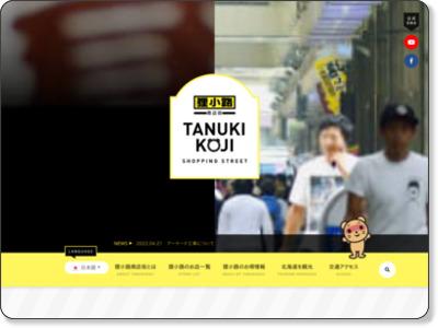 http://www.tanukikoji.or.jp/