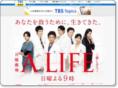 A+LIFE〜愛しき人〜