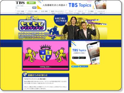 http://www.tbs.co.jp/motemote99/