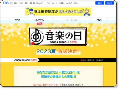 http://www.tbs.co.jp/ongakunohi/