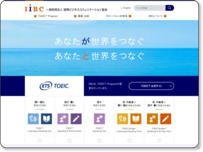 国際ビジネスコミュニケーション協会