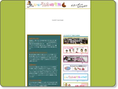 http://www.toilet.or.jp/iiunchi-labo/