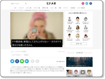 http://www.tokiomonsta.tv/news/article/461-hitomebo-Doss-illiterate-face.html