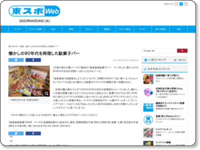 http://www.tokyo-sports.co.jp/nonsec/special/230252/