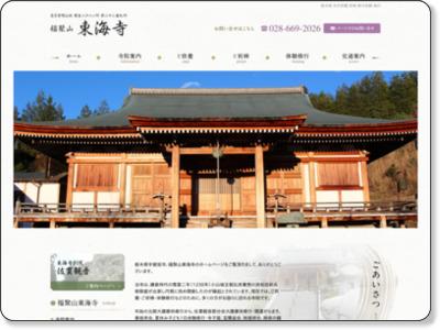 http://www.toukaiji.com/