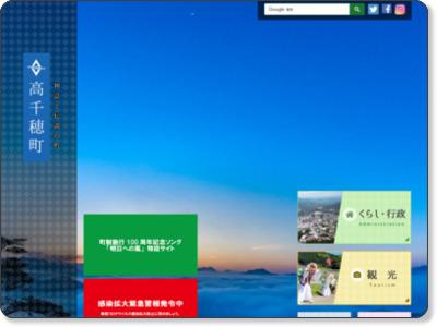 http://www.town-takachiho.jp/