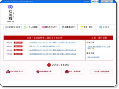 http://www.town.onagawa.miyagi.jp/