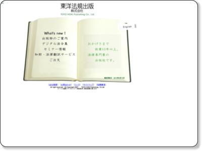 東洋法規出版