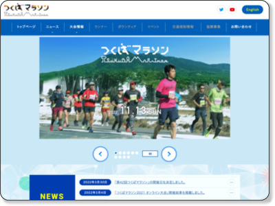 http://www.tsukuba-marathon.com/
