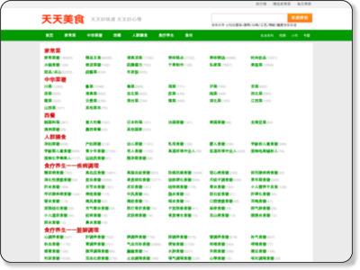 http://www.ttmeishi.com/CaiXi/