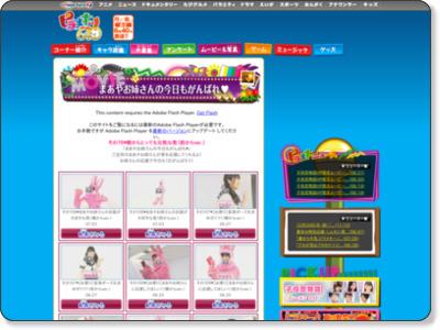 http://www.tv-tokyo.co.jp/pirameki/gallery/maya/151.html