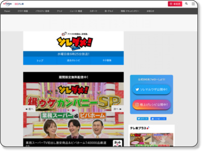 http://www.tv-tokyo.co.jp/sore_dame/