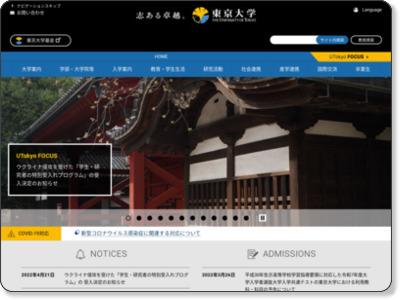 http://www.u-tokyo.ac.jp/index_j.html