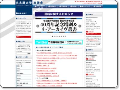 名古屋大学出版会