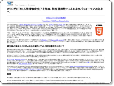 http://www.w3.org/2012/12/html5-cr