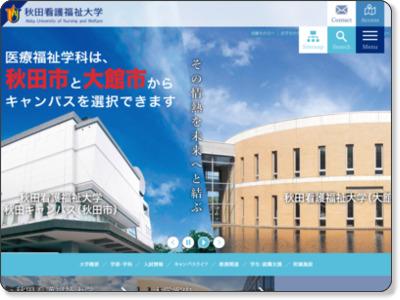 秋田看護福祉大学