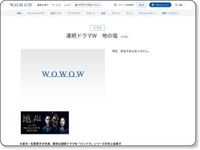 http://www.wowow.co.jp/dramaw/chinoshio/