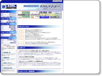 XML技術者認定制度