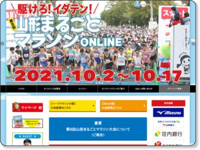 http://www.yamagata-city-marathon.com/
