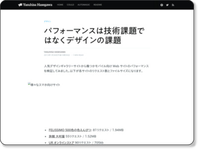 'http://www.yasuhisa.com/could/article/peformance-is-design/'