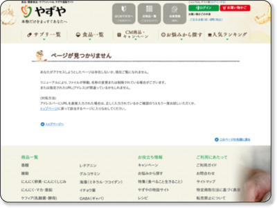 http://www.yazuya.com/items/diet/zakkoku/index.html?sc_Flag=101001&trflg=1