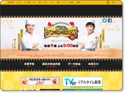 http://www.ytv.co.jp/kenmin_show/