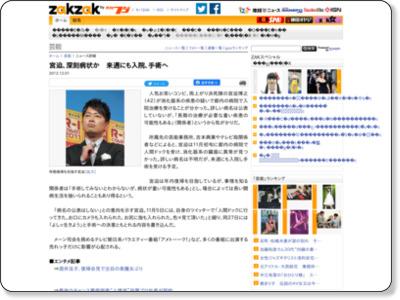 http://www.zakzak.co.jp/entertainment/ent-news/news/20121201/enn1212011446004-n1.htm