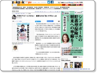 http://www.zakzak.co.jp/health/doctor/news/20140605/dct1406050830002-n1.htm