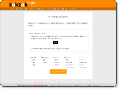 http://www.zakzak.co.jp/society/domestic/news/20121130/dms1211301139012-n1.htm
