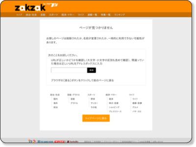 http://www.zakzak.co.jp/society/politics/news/20121210/plt1212101146001-n1.htm