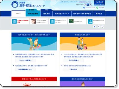 http://www2.anzen.mofa.go.jp/info/pcspotinfo.asp?infocode=2013C489