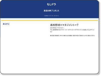 http://www9.nhk.or.jp/anime/moshidora/