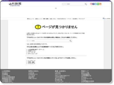 http://yamagata-np.jp/news/201212/14/kj_2012121400352.php