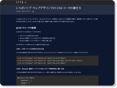 http://yomotsu.net/blog/2012/10/01/mediaquery-goodpractice.html