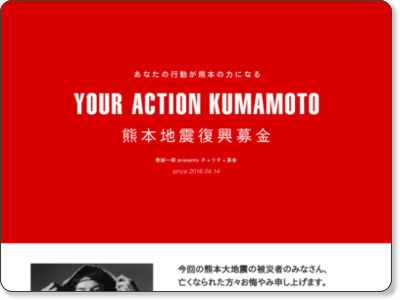 http://your-action-kumamoto.jp/