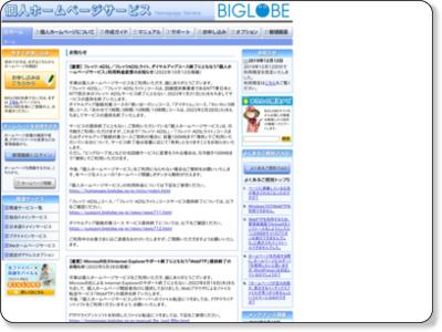https://homepage.biglobe.ne.jp/index.html