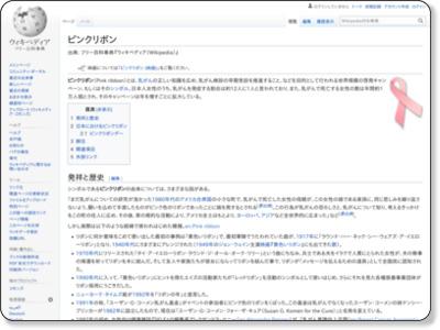 https://ja.wikipedia.org/wiki/%E3%83%94%E3%83%B3%E3%82%AF%E3%83%AA%E3%83%9C%E3%83%B3