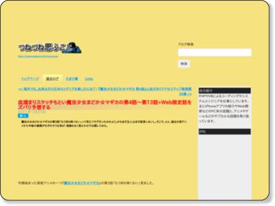 https://kuje.kousakusyo.info/tsunezune/archives/2011/01/000441madoka-magica_ep3.shtml#more