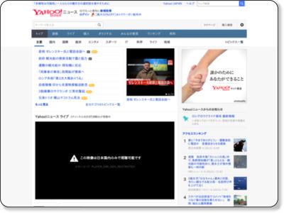 https://news.yahoo.co.jp/