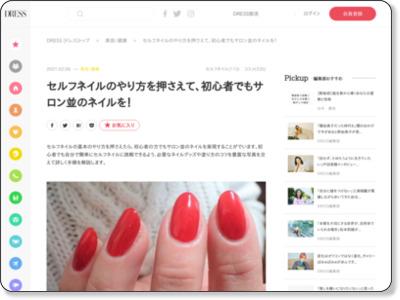 https://p-dress.jp/articles/2730
