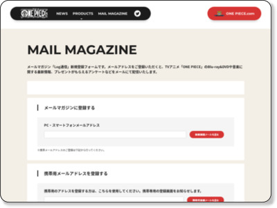 https://ssl.avexnet.or.jp/mailmag/onepiece/