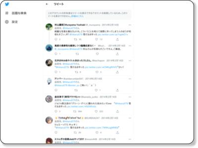 https://twitter.com/hikaru079/status/434326356692717568