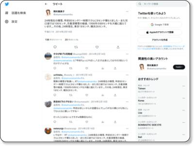 https://twitter.com/okamuramamiko/status/434344813702684672