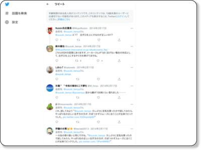 https://twitter.com/suzuki_kenya/statuses/428044747374989312