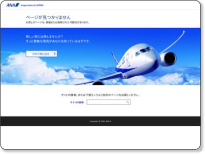https://www.ana.co.jp/int/inflight/wifi/